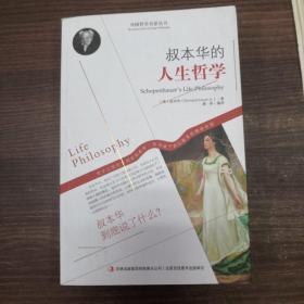西方经典哲学之旅系列:叔本华的人生哲学
