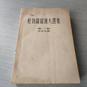 杜勃罗留波夫选集 第二卷