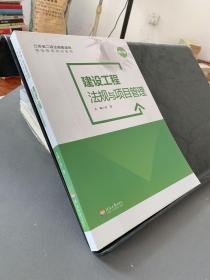 建设工程法规与项目管理