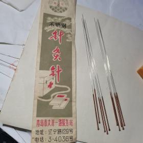 文革时期(72年)青岛灯塔商标  不锈钢针灸针1袋10枚