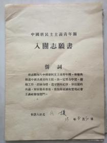中国新民主主义青年团入团志愿书(3)