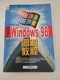 中文Windows 98图解教程