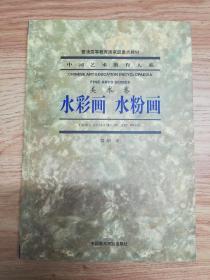 水彩画 水粉画(中国艺术教育大系 美术卷)普通高等教育国家级重点教材