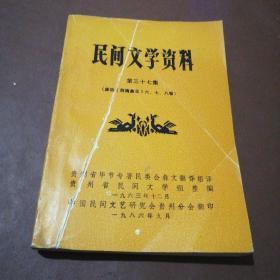 民间文学资料 第三十七集(彝族西南彝志六.七.八卷)
