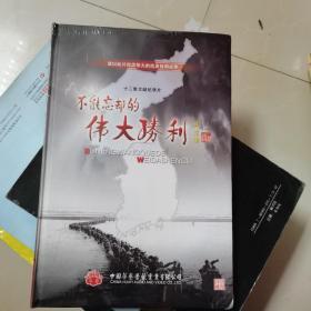 十二集文献纪录片:不能忘却的伟大胜利 DVD(未拆封)