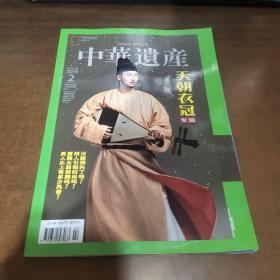 中华遗产2015年2月天朝衣冠专辑