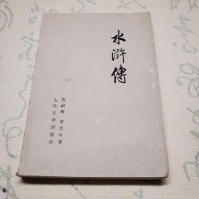 水浒传(下)