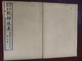 民国线装,章宝斋著《校雠通义》四卷全两册