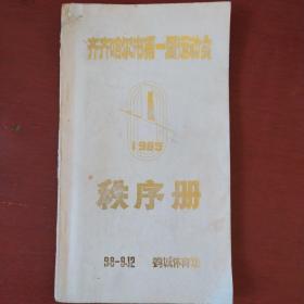 《齐齐哈尔市第一届运动会秩序册》1985年 齐齐哈尔体育运动委员会 私藏 书品如图