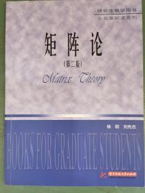 研究生教学用书公共基础课系列:矩阵论(第2版)