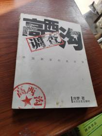 高西沟调查:中国新农村启示录
