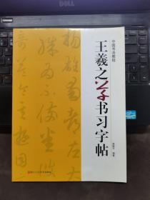 中国书法教程:王羲之草书习字帖