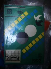 《围棋》月刊(90-93共46本)