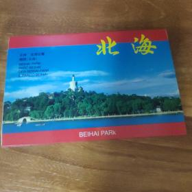 北海明信片