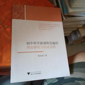 初中科学新课程实施的理论研究与实证分析