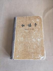 红楼梦(上)精装本 1957年版