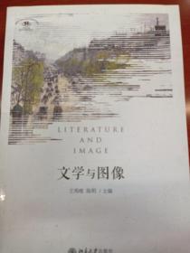文学与图像