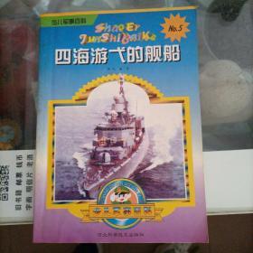 四海游弋的舰船