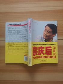 宗庆后如是说:中国营销大师教父级企业家的营销思想与商道真经