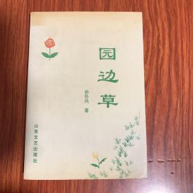 园边草(孙朴风签赠本)