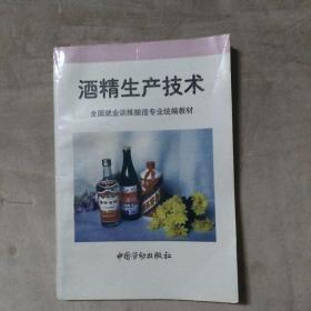 酒精生产技术