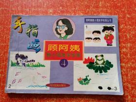 顾阿姨教小朋友学绘画(4):手指画
