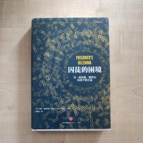囚徒的困境:冯·诺依曼、博弈论和原子弹之谜