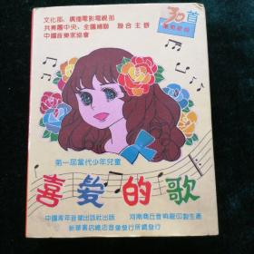 磁带  30首获奖歌曲 第一届当代少年儿童喜爱的歌