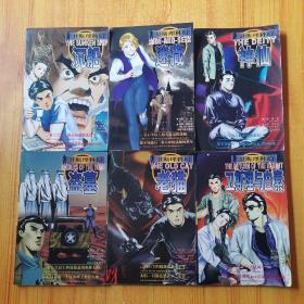 卫斯理科幻系列连环画全六册:《沉船》《迷藏》《神仙》《盗墓》《老猫》《卫斯理与白素》