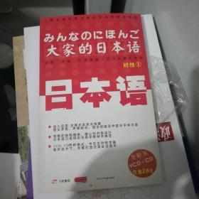 大家的日本语.初级1
