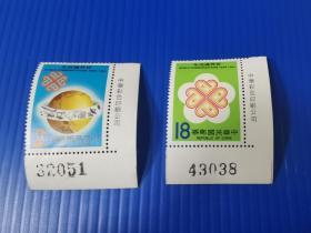 特专196世界通信年邮票2全  角边带厂铭版号  原胶全品