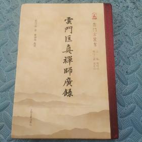 禅宗:云门匡真禅师广录(硬皮精装书)