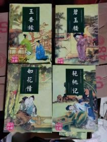 中国历代人情小说读本  4本