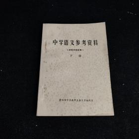 中学语文参考资料 下册