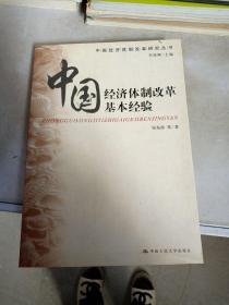 中国经济体制改革基本经验