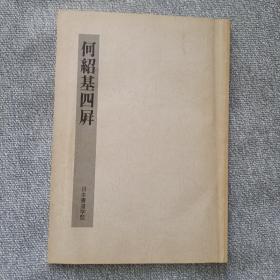 希少  何绍基四屏  8开 日本书学院