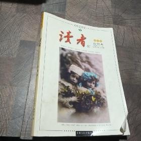 读者合订本秋季卷2004.13-18