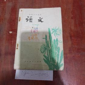 初级中学课本语文第1册。
