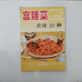 宫廷菜美味30种