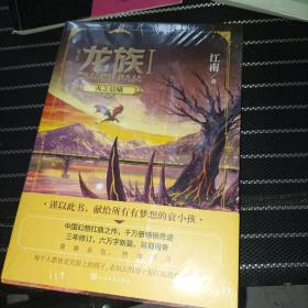 龙族1:火之晨曦(修订版)