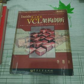 深入核心:—VCL架构剖析(无盘)