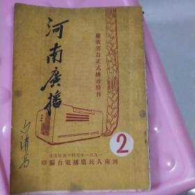 河南广播(2)