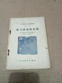 750千瓦发电设备安装丛书:电气设备的安装