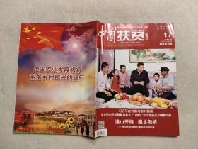 中國扶貧(半月刊) 2019第17期