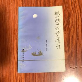 微山湖历代诗文选注