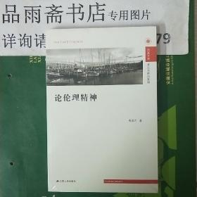 论伦理精神(凤凰文库.政治学前沿系列).