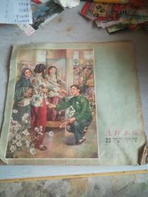 连环画报1956.22