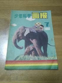 少年科学画报1982 7
