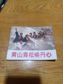 文革连环画:黄山青松映丹心(带毛主席语录)