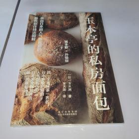玉木亭的私房面包